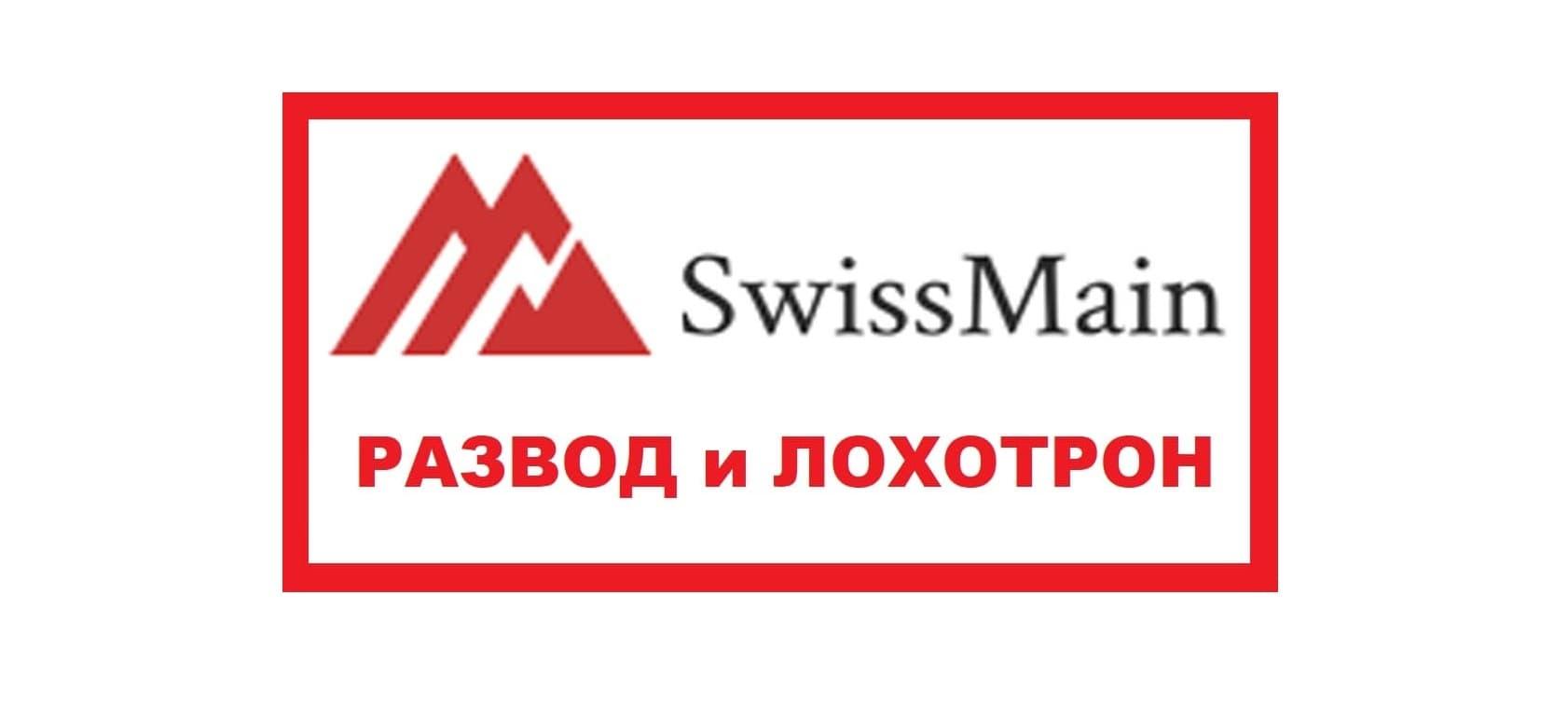 SwissMain развод