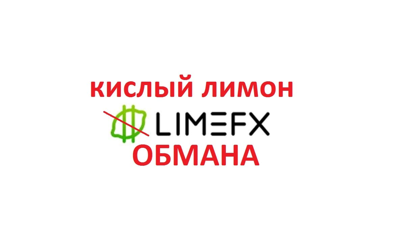 limefx возврат денег
