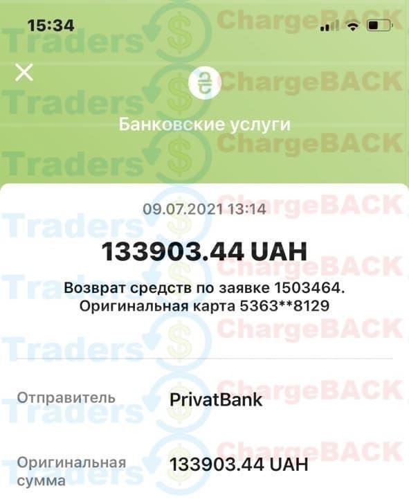 Повернути гроші шахрай Vlom.com