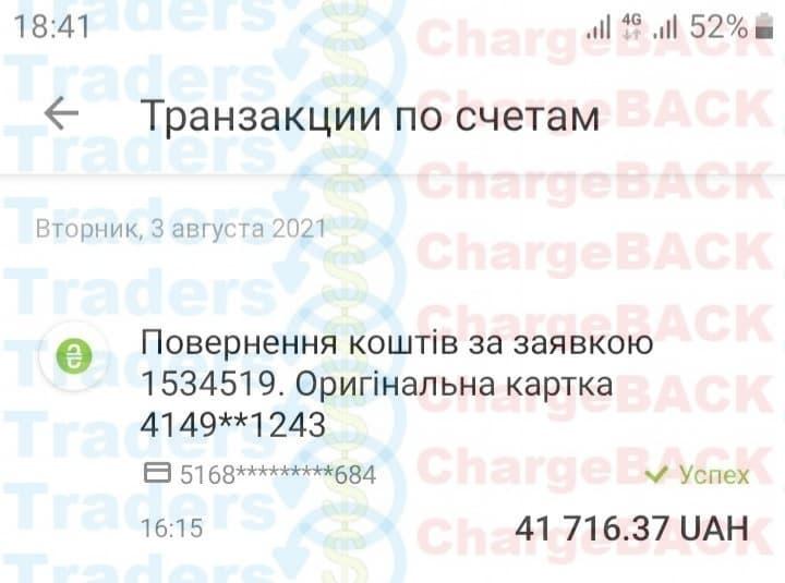 Вернуть деньги мошенник Vlom.com